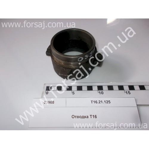 Отводка Т16.21.125(корпус)