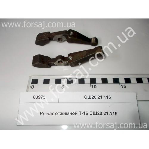 Рычаг отжимной Т-16 СШ20.21.116