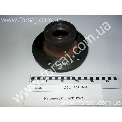 Ступица переднего колеса ДСШ 14.31.124-3
