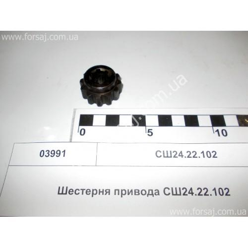 Шестерня привода СШ24.22.102
