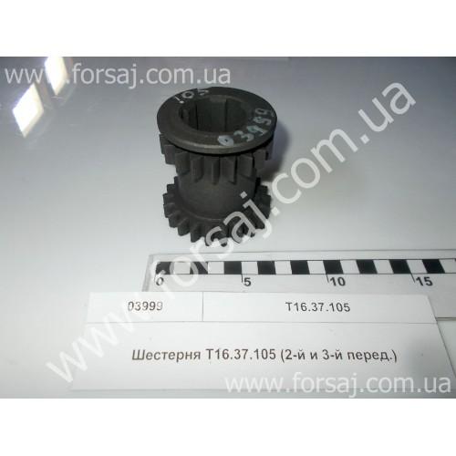 Шестерня Т16.37.105 (2-й и 3-й перед.)