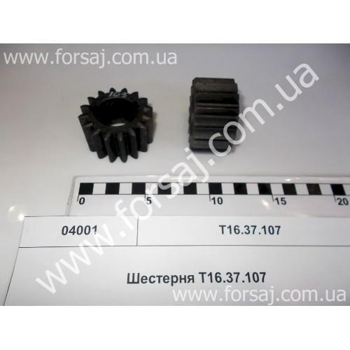 Шестерня Т16.37.107 (перв. вала 1-й передачи)