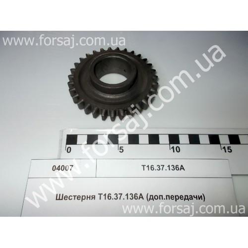 Шестерня Т16.37.136А (доп.передачи)