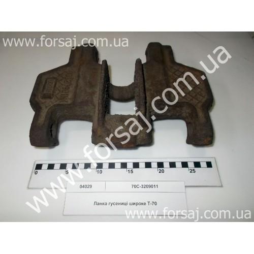 Звено гусеницы Т-70 широкое (пр-во Четра-КЗЧ)