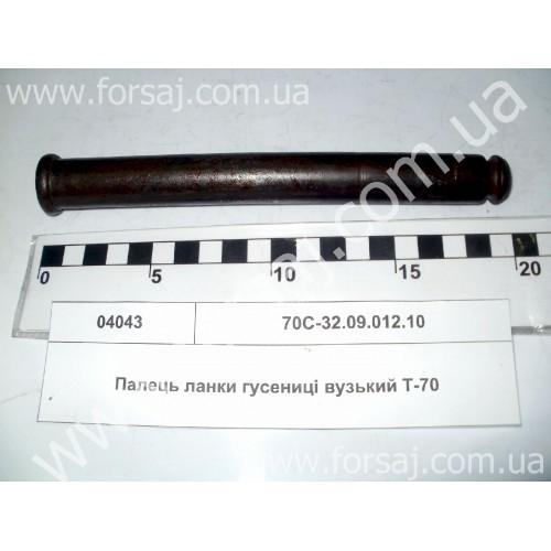 Палец гусеницы Т-70 (узк)