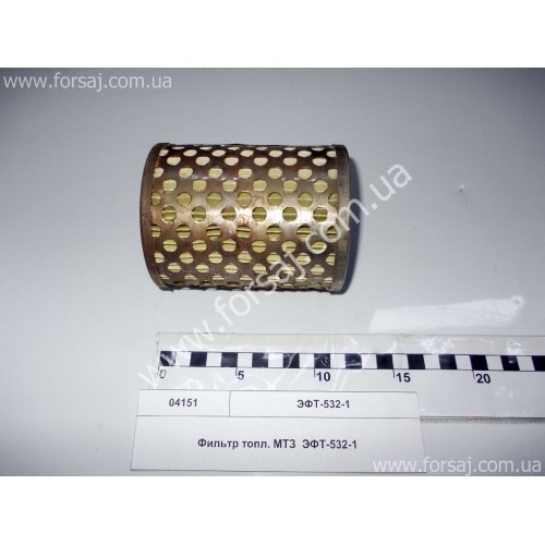 Фильтр топл. МТЗ  ЭФТ-532-1