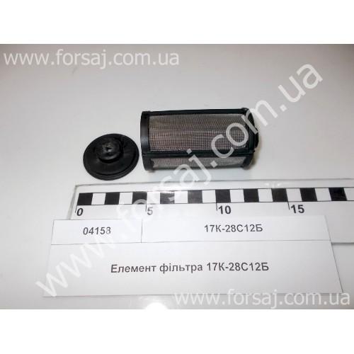 Элемент фильтрующий 17К-28С12Б