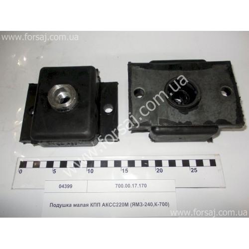 Подушка малая КПП АКСС220М (ЯМЗ-240.К-700)