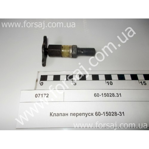 Клапан перепуск.СМД-60 60-15028.31