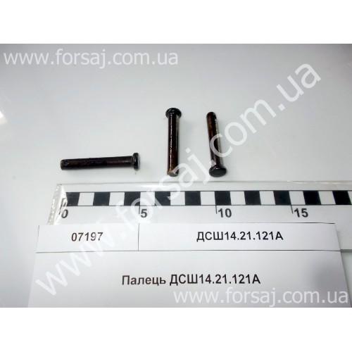 Палец ДСШ14.21.121А (ось отжимного рычага)
