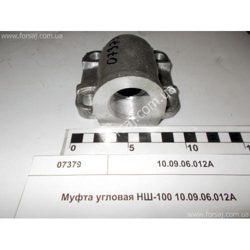 Муфта угловая НШ-100 10.09.06.012Акор.подрезьбу