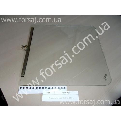 Стекло Т-150 (605*592) двери с кронштейном