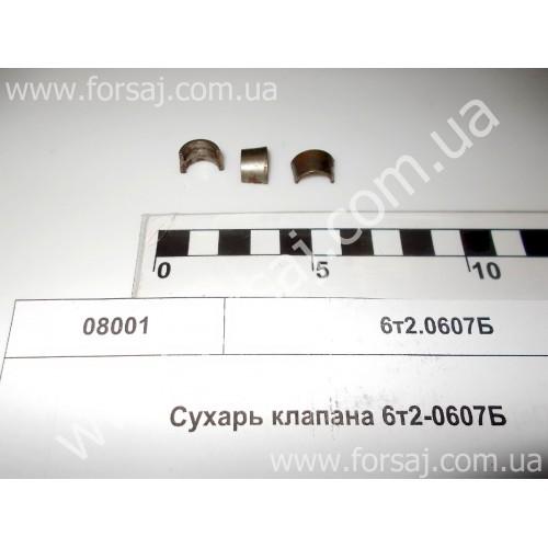 Сухарь СМД-60 клапана