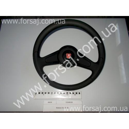 Колесо рулевое 125.40.020