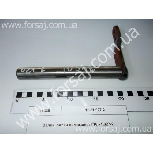 Валик Т16.21.027-2
