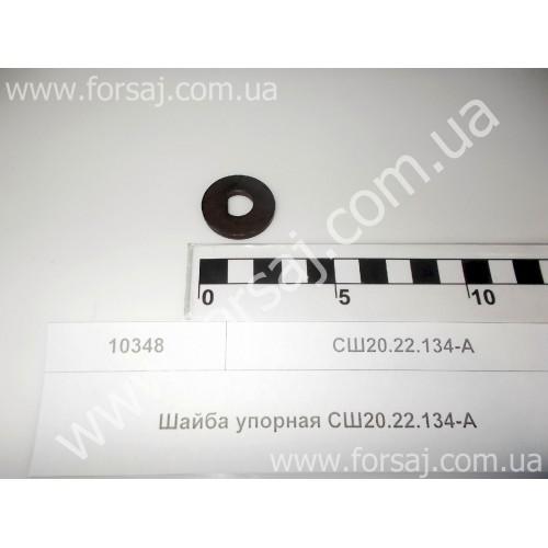 Шайба упорная СШ20.22.134-А