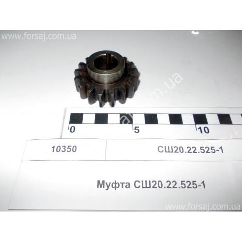 Муфта СШ20.22.525-1