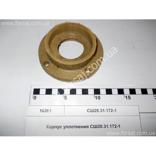 Корпус уплотнения СШ20.31.172-1