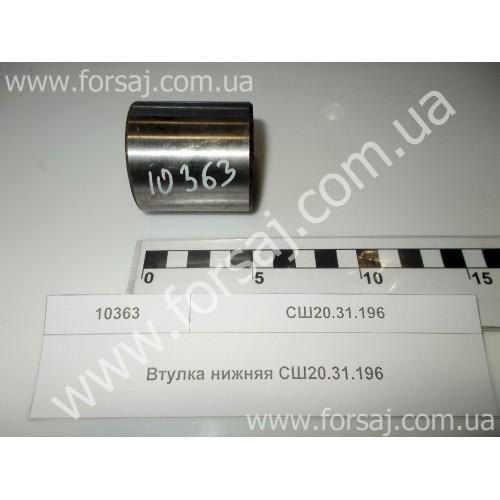 Втулка нижняя СШ20.31.196