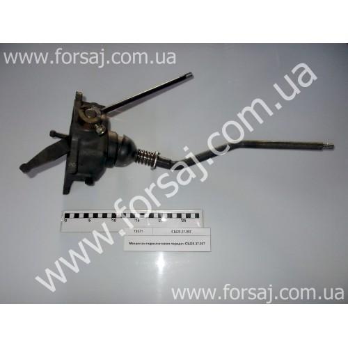 Механизм переключения передач СШ20.37.057