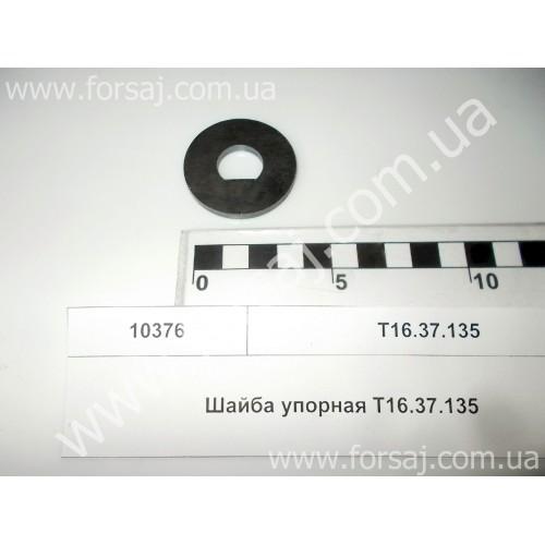 Шайба упорная Т16.37.135