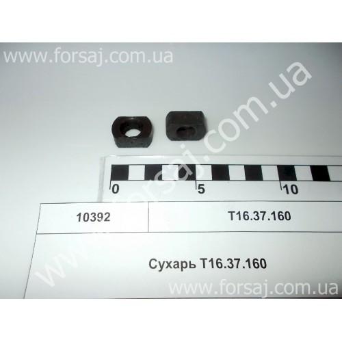 Сухарь Т16.37.160