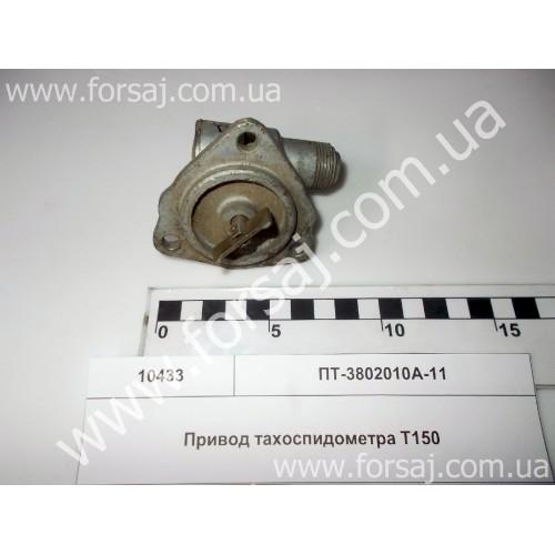 Привод тахоспидометра Т150