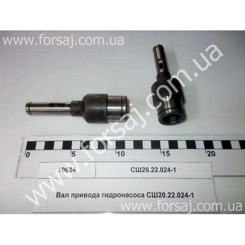 Вал привода гидронасоса СШ20.22.024-1-2 6 шлицов