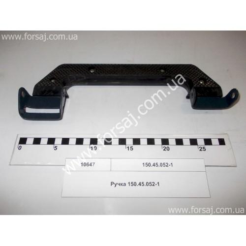Ручка Т-150