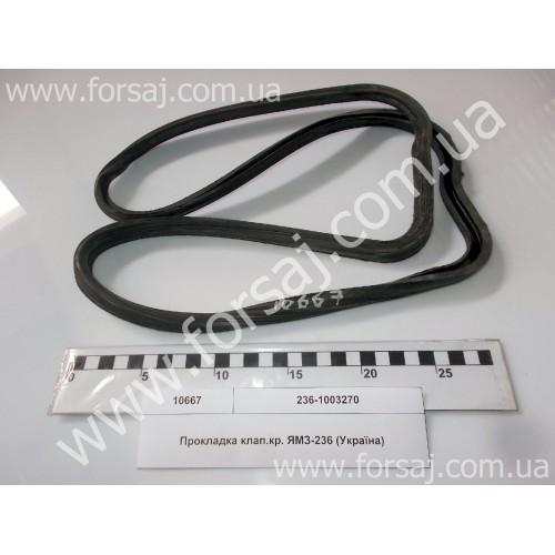 Прокладка клап.кр. ЯМЗ-236