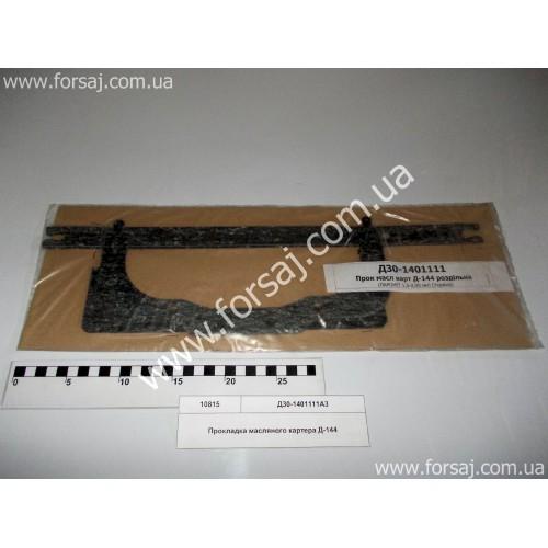 Прокладка масляного картера Д-144