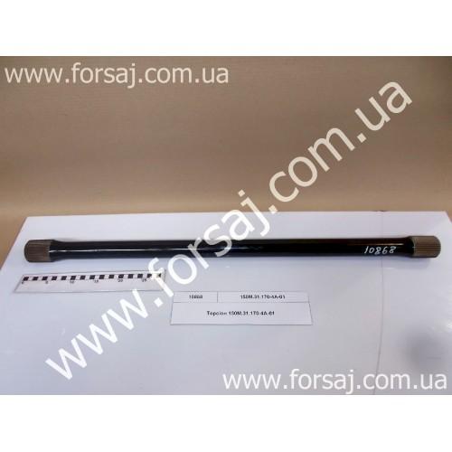 Торсион 150М.31.170-4А-01 правый