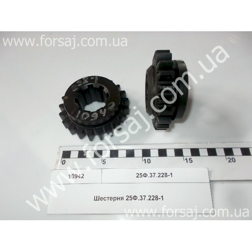Шестерня 25Ф.37.228-1