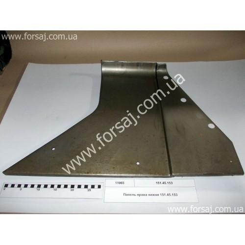 Панель Т-151 правая нижняя задняя