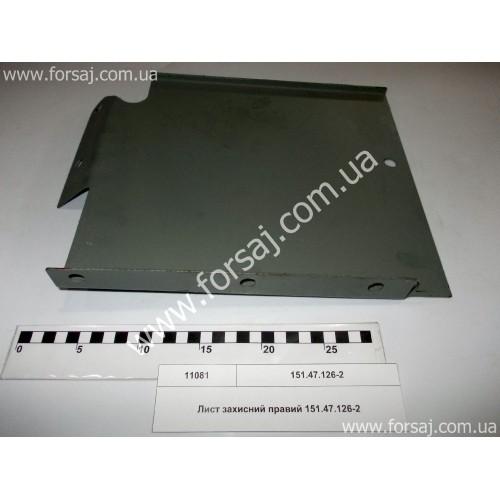 Лист Т-151 защитный правый
