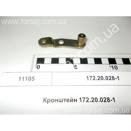 Кронштейн 172.20.028-1