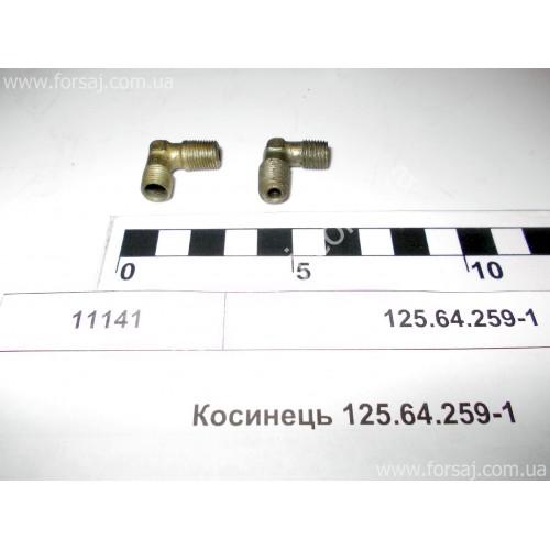 Угольник ввертный 125.64.259-1