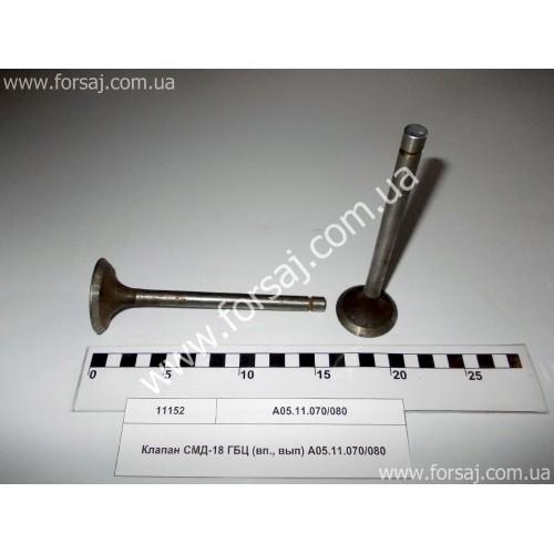 Клапан СМД-18 ГБЦ (вп.. вып) А05.11.070/080