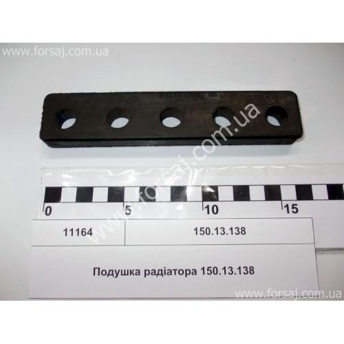 Подушка радиатора 150.13.138