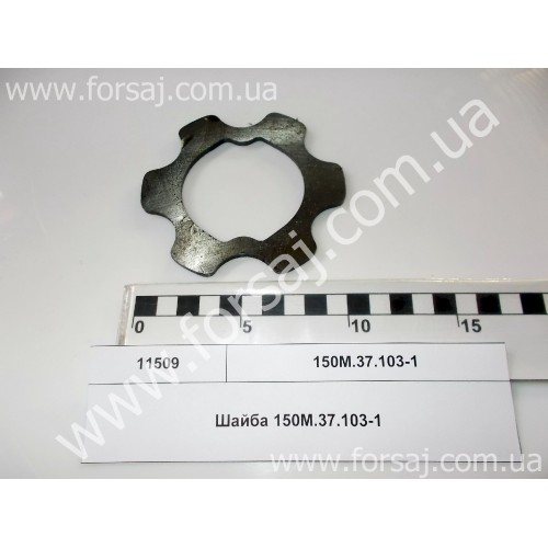 Шайба 150М.37.103-1