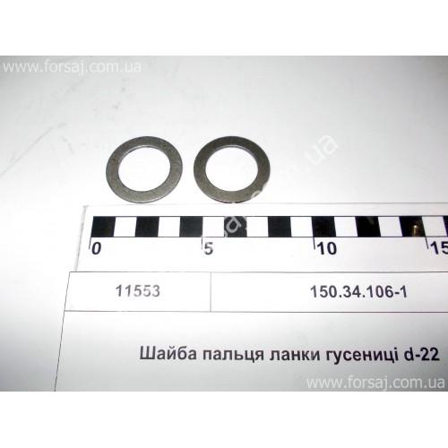Шайба пальца d-22