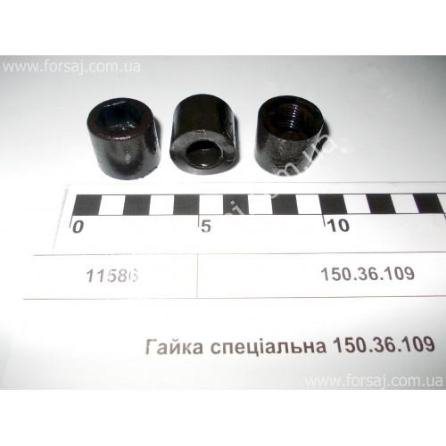 Гайка Т-150 специальная