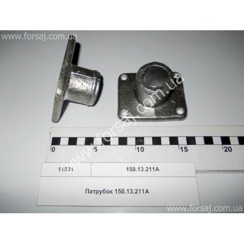 Патрубок 150.13.211А (алюминий)