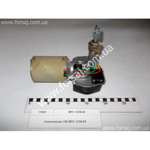 Стеклоочиститель Т-150 12В МРС 12/50-02