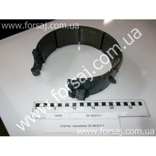 Лента тормозная 151.46.011-1(к) ХТЗ