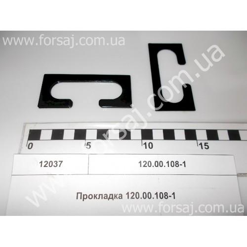 Прокладка 120.00.108-1