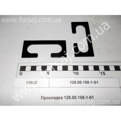 Прокладка 120.00.108-1-01