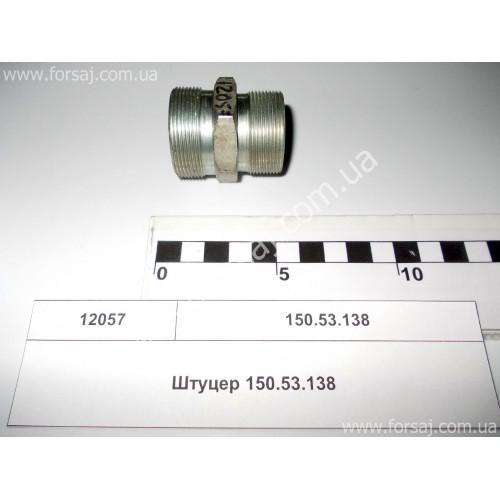 Штуцер 150.53.138