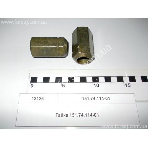 Гайка Т-151 левая резьба (пр.ХТЗ)