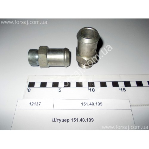 Штуцер 151.40.199
